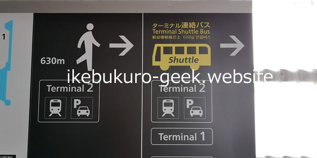 How to get on Skyliner at Narita Airport