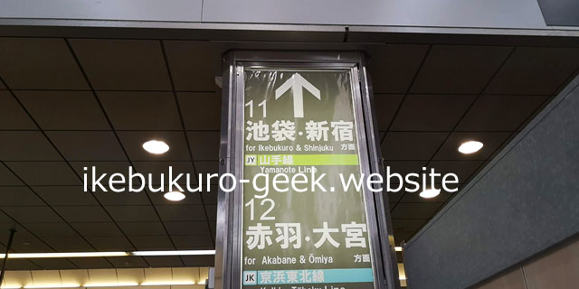 At Nippori Station(KS02/JY07), Transfer from the Keisei Line to the Yamanote Line (for Ikebukuro, Shinjuku )