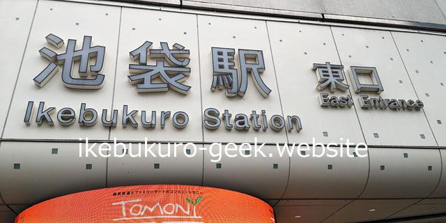 【Goal】Ikebukuro Station