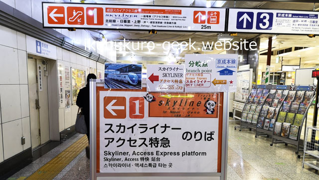 From Narita Airport Terminal【2】to Keisei Access Express Station