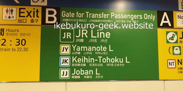 At Nippori Station(KS02/JY07), Transfer from the Keisei Line To the Yamanote Line (JY/for Ikebukuro, Shinjuku )