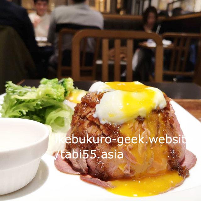 Ikebukuro Roast Beef Bowl/R beckers