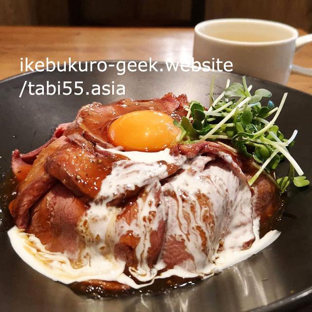 Ikebukuro Roast Beef Bowl/Baker's Diner