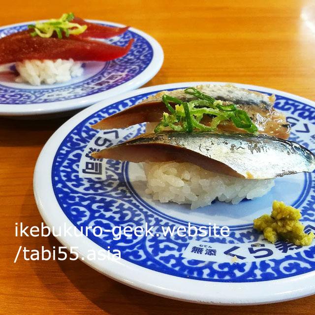 Ikebukuro Sushi /Revolving Sushi Bar Kurasushi