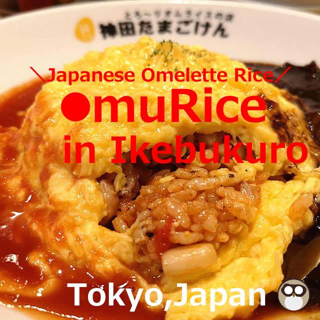 Japanese Omelette Rice(omurice) in Ikebukuro