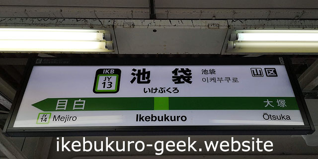 【Goal】 Ikebukuro Stastion【JY13】