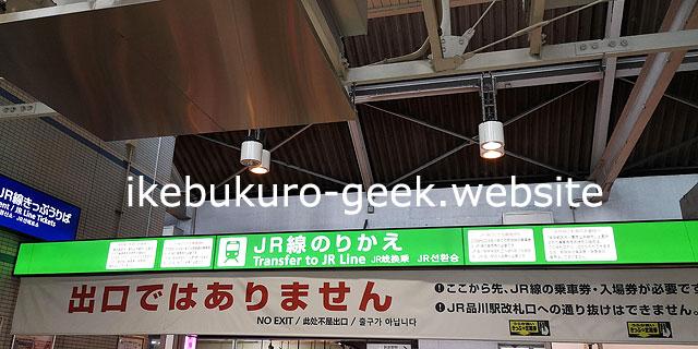 Take off the Keikyu-Line At Shinagawa Station【KK01/JY25】