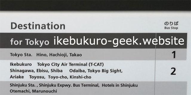 Haneda Airport【Terminal 3】