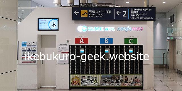 Haneda Airport Terminal 3 Station【KK16】