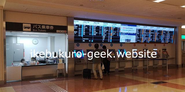 Haneda Airport【Terminal 2】
