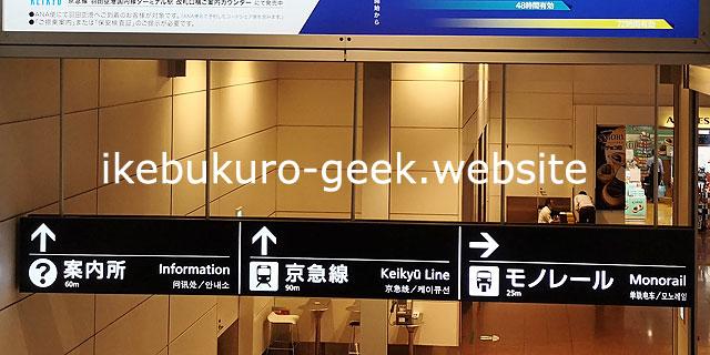 Haneda Airport Terminal 1・2 Station【KK17】
