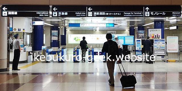 Haneda Airport Terminal 2 Sta【MO11】