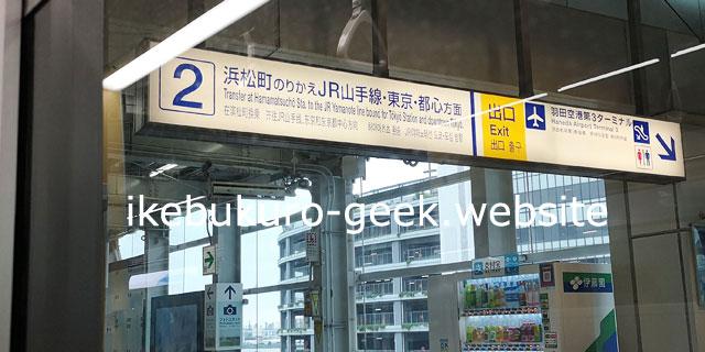Haneda Airport Terminal 3 Station【MO10】