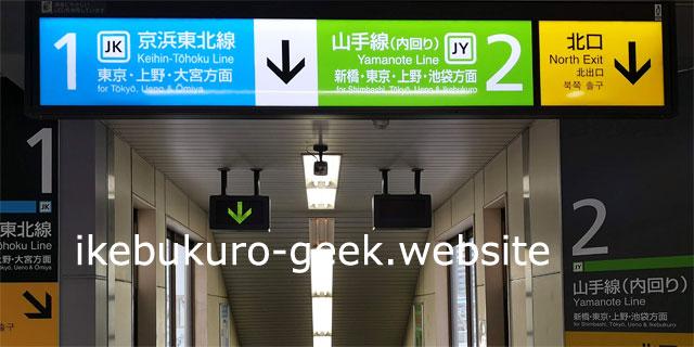 Take the Yamanote-Line At Hamamatsucho Station【MO01/JY28】