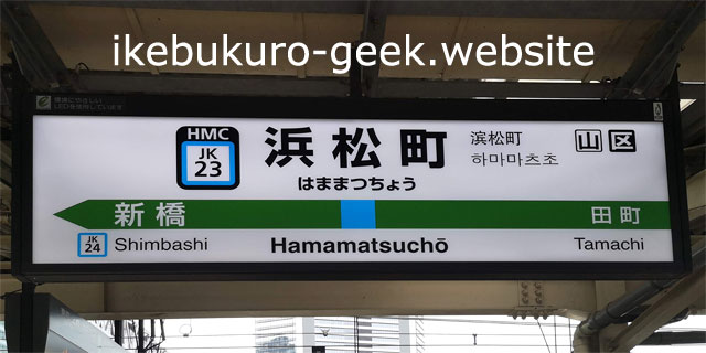 Take off the Tokyo MonoRail At Hamamatsucho Station【MO01/JY28】