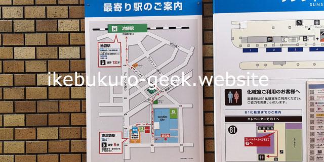 Ikebukuro Sunshine Bus Terminal