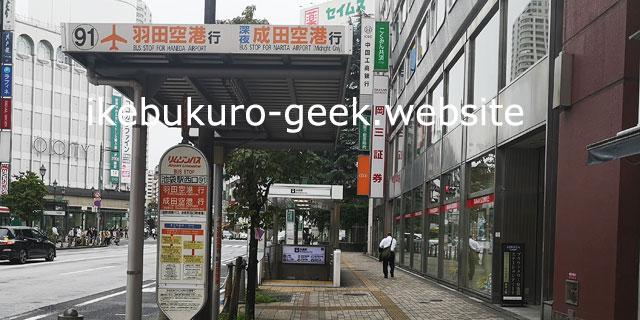 Ikebukuro Station/West