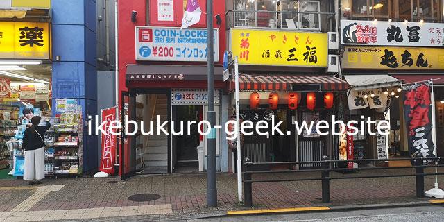 Near Ikebukuro Station West Exit