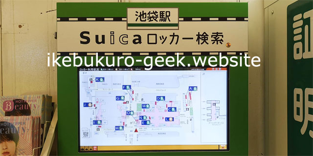 """At Ikebukuro Station, you can find """"Coin locker search"""" here"""