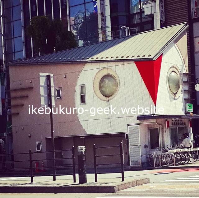 Ikebukuro Higashi-guchi police box