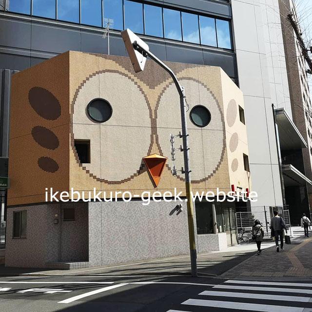 Higashi Ikebukuro PoliceBox