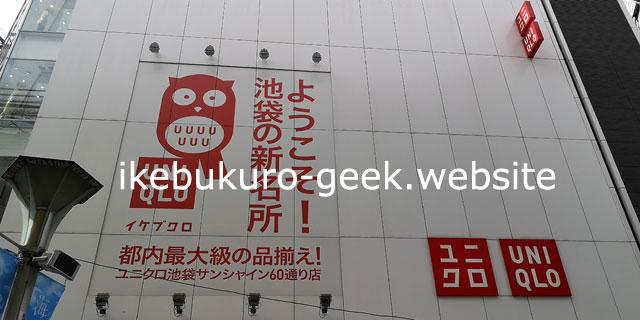 "Uniqlo's first character ""UNIBUQURO"" at UNIQLO Ikebukuro Sunshine Sixty Street"
