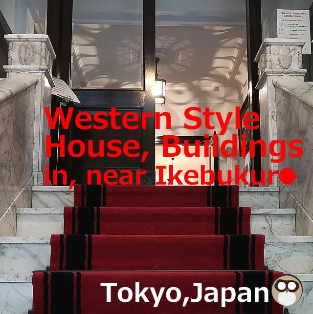 Western Style House, Buildings in or near Ikebukuro