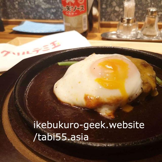 Ikebukuro Hamburg Steak/Grill Demi Tama