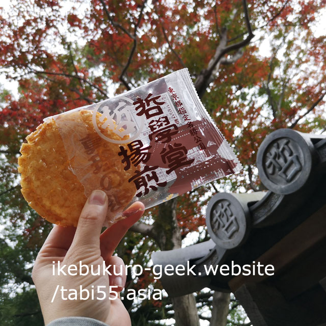 rice cracker@Tetsugakudo Park